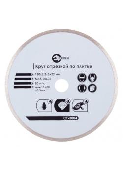 CT-3004 Диск отрезной по плитке ,со сплошной кромкой 180мм