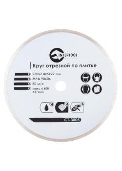 CT-3005 Диск отрезной по плитке ,со сплошной кромкой 230мм